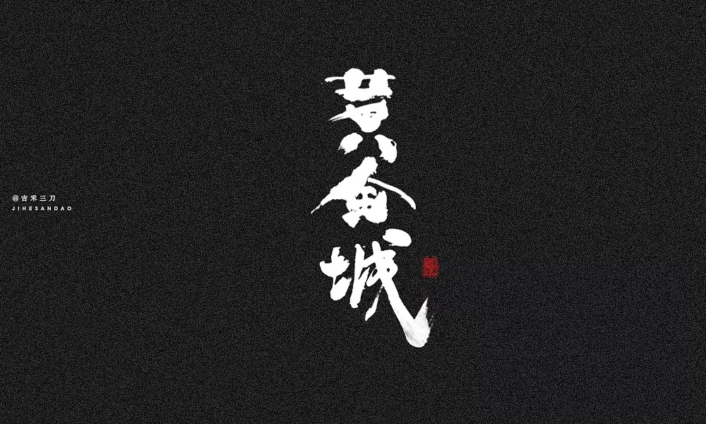 7P Chinese traditional calligraphy brush calligraphy font style appreciation #.400