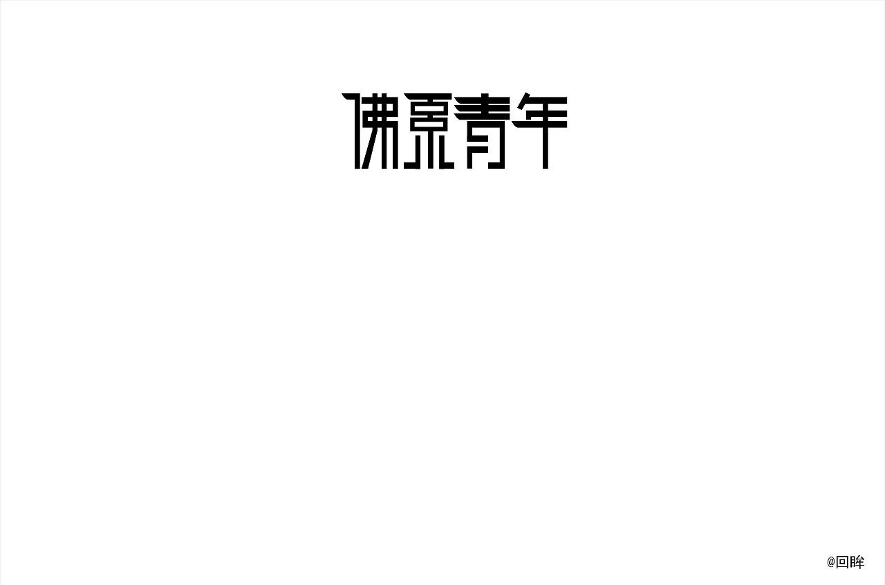 17P Creative Chinese font logo design scheme #.359