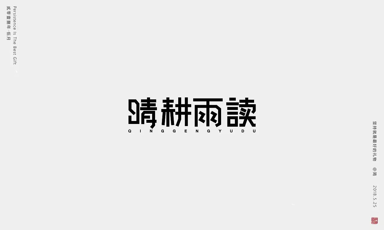 100P Creative Chinese font logo design scheme #.360