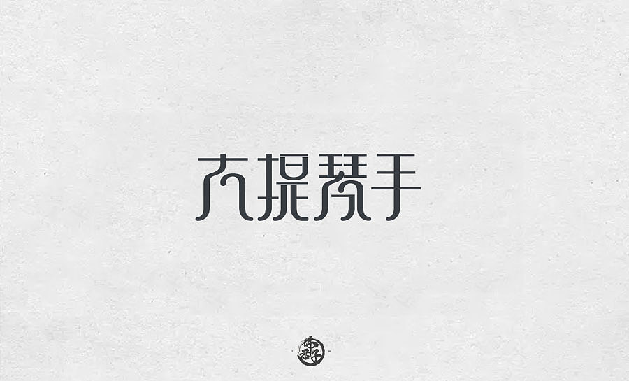 18P Anime cover Chinese font design