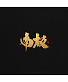 12P Chinese traditional calligraphy brush calligraphy font style appreciation #.401