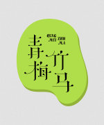 30P Creative Chinese font logo design scheme #.361