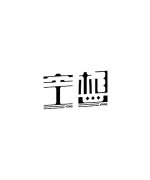 11P Creative Chinese font logo design scheme #.363