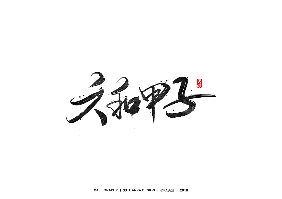 24P Chinese traditional calligraphy brush calligraphy font style appreciation #.402