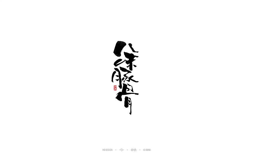 11P Chinese traditional calligraphy brush calligraphy font style appreciation #.404