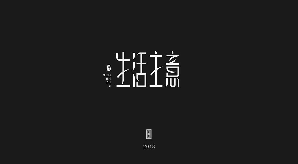 23P Creative Chinese font logo design scheme #.367
