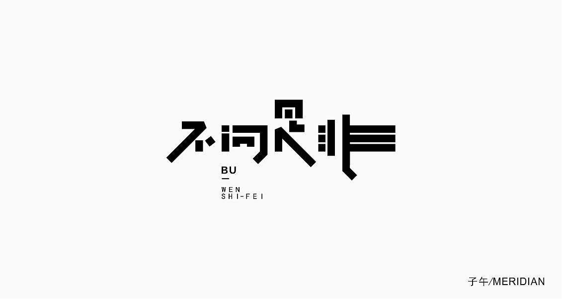24P Creative Chinese font logo design scheme #.368