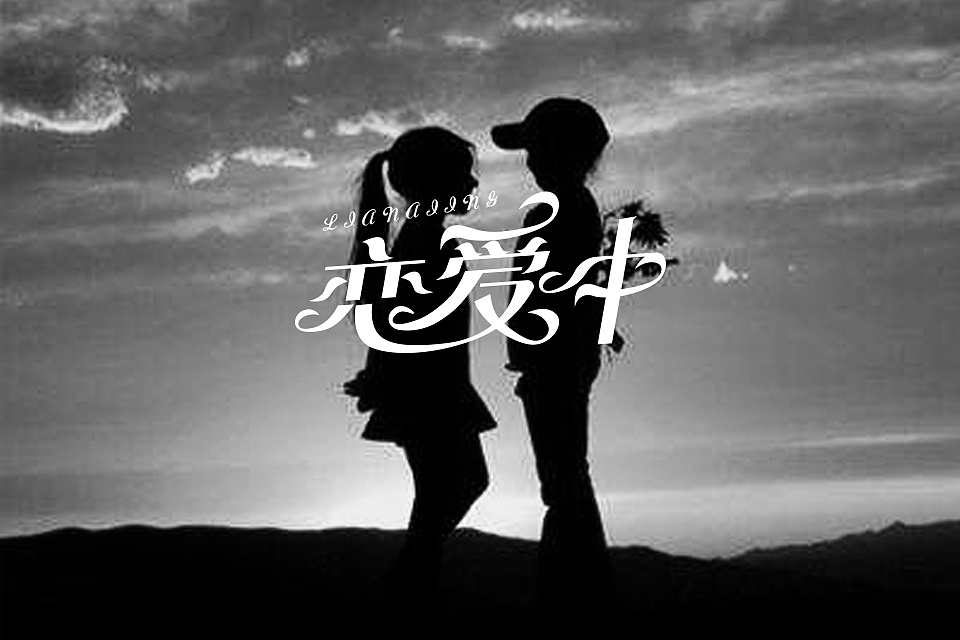 20P Romantic Chinese font