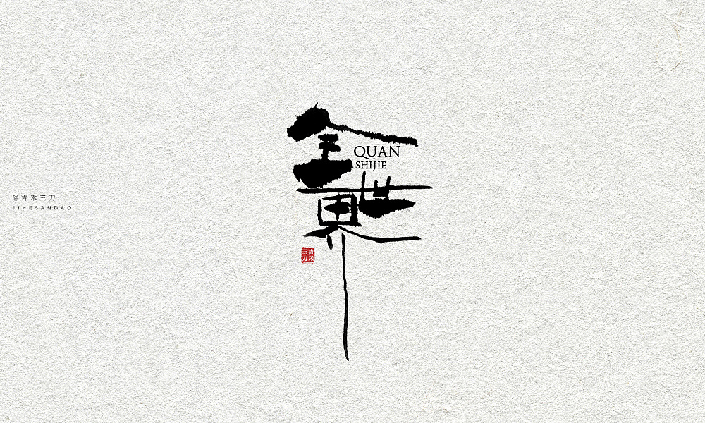 7P Chinese traditional calligraphy brush calligraphy font style appreciation #.405