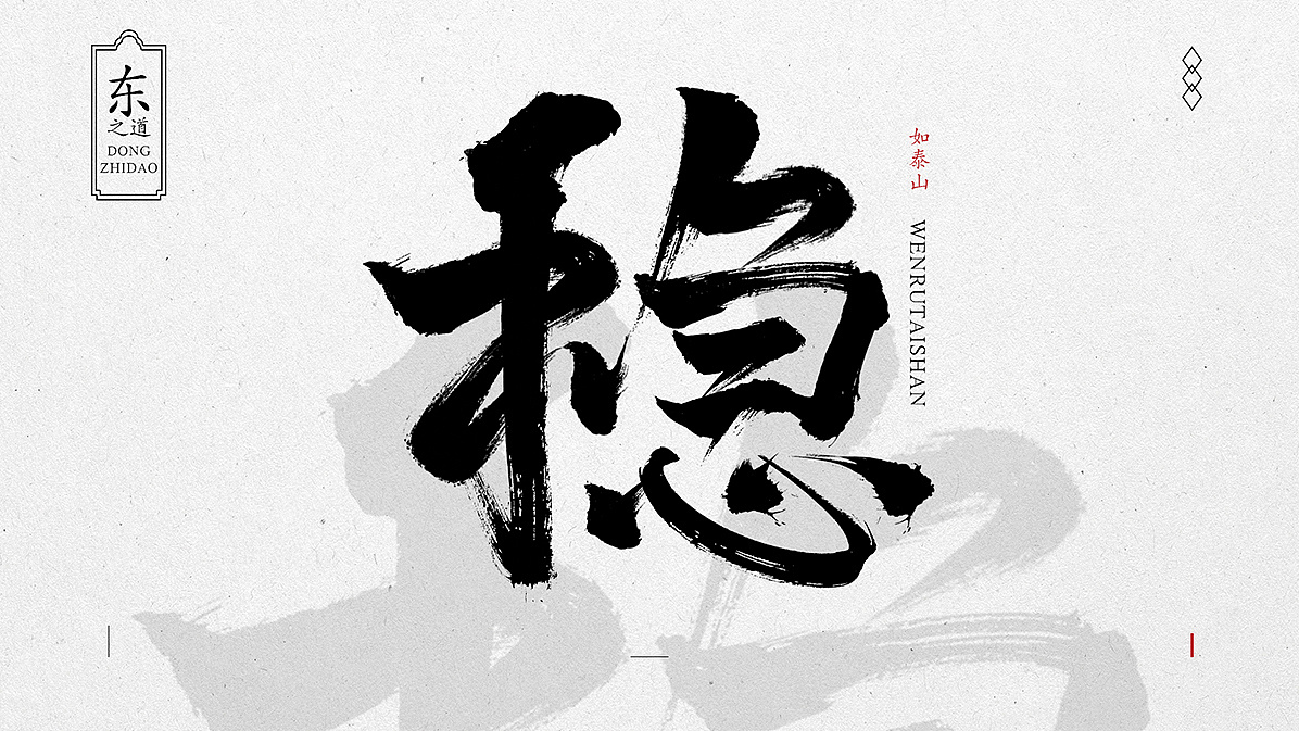 11P Chinese traditional calligraphy brush calligraphy font style appreciation #.406