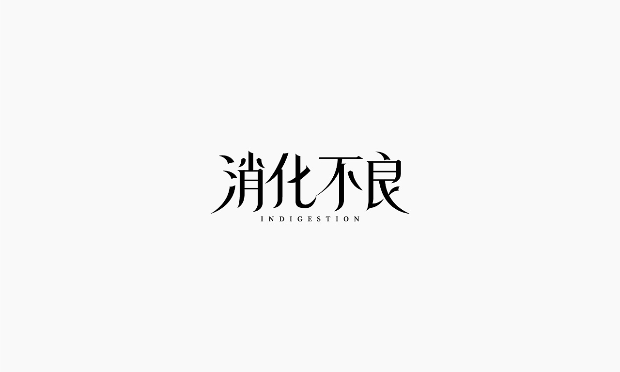 20P Creative Chinese font logo design scheme #.369