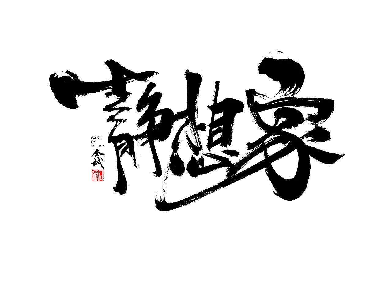 30P Chinese traditional calligraphy brush calligraphy font style appreciation #.409