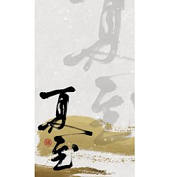 Permalink to 24P Chinese Twenty-four Solar Terms Traditional Calligraphy Chinese Font Design