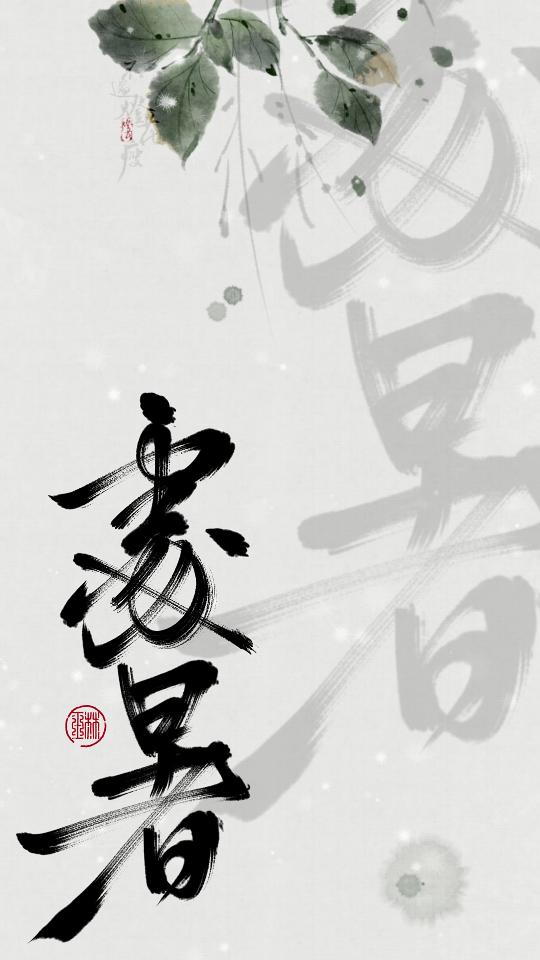 24P Chinese Twenty-four Solar Terms Traditional Calligraphy Chinese Font Design