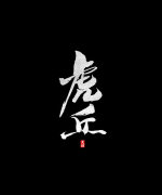 25P Chinese traditional calligraphy brush calligraphy font style appreciation #.410
