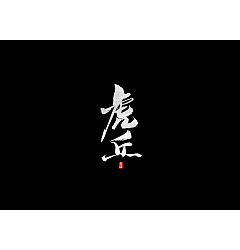 Permalink to 25P Chinese traditional calligraphy brush calligraphy font style appreciation #.410