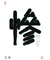 10P Conceptual art font