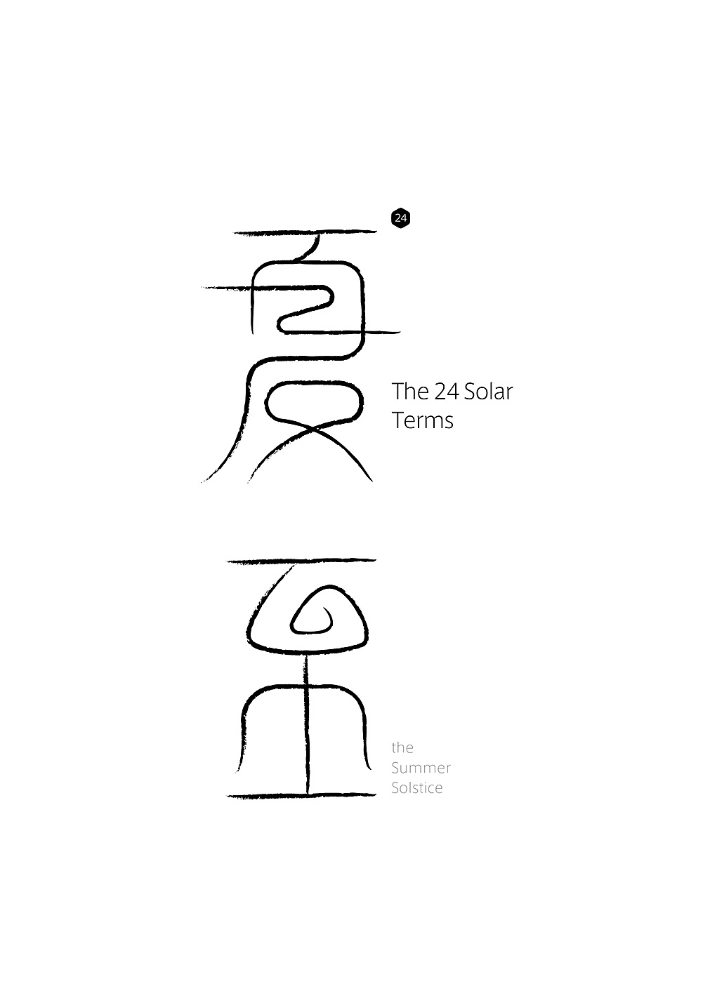 The 24 Solar Terms - Traditional typography
