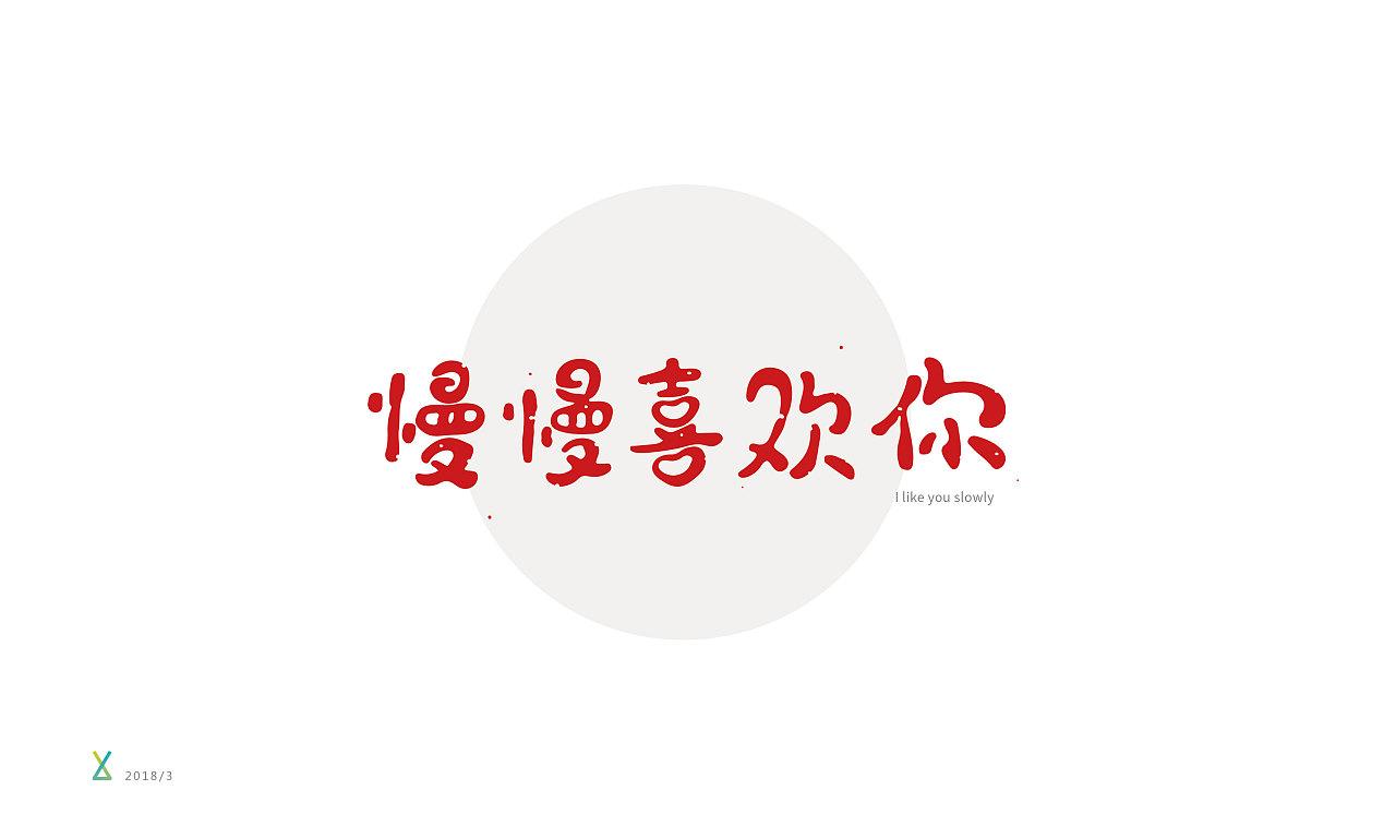 100P Creative Chinese font logo design scheme #.375