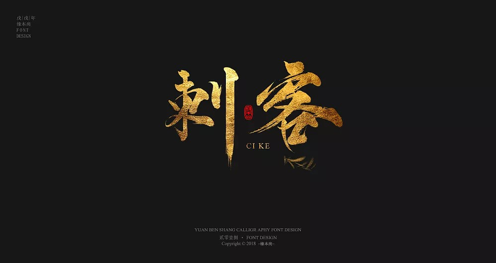 19P Chinese traditional calligraphy brush calligraphy font style appreciation #.411