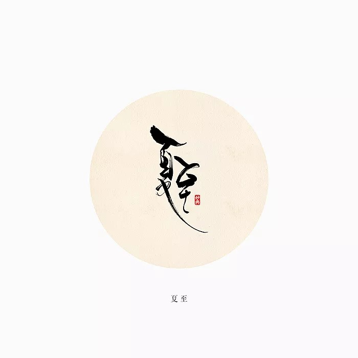 24P Chinese traditional calligraphy brush calligraphy font style appreciation #.412