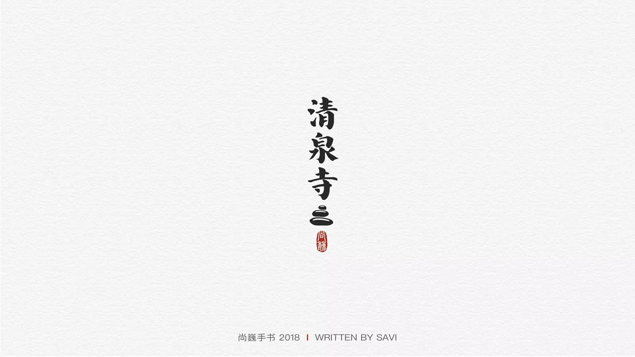 25P Creative Chinese font logo design scheme #.376