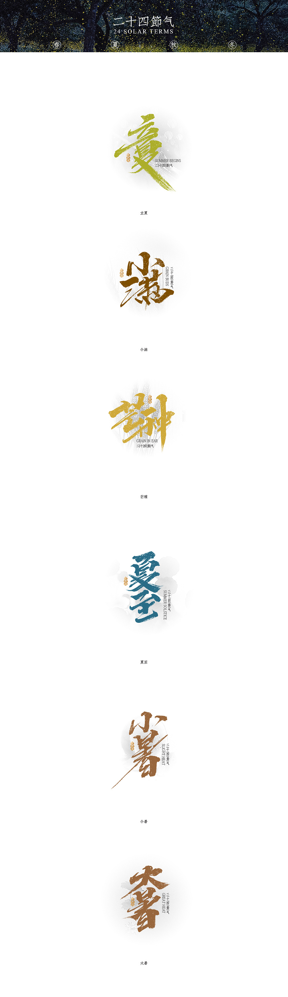9P Chinese traditional calligraphy brush calligraphy font style appreciation #.414