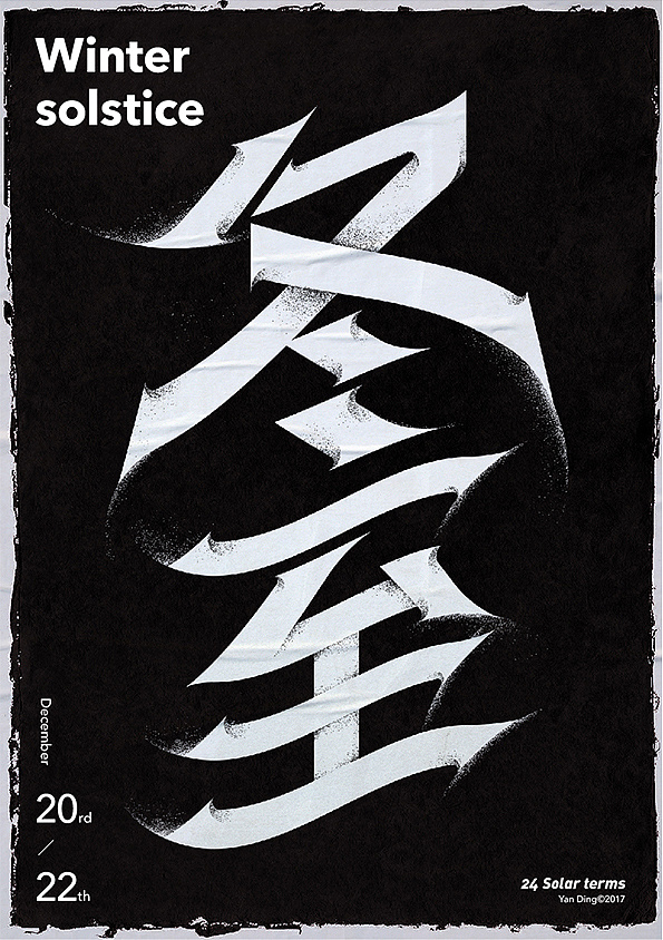 20P Cool alternative Chinese font design
