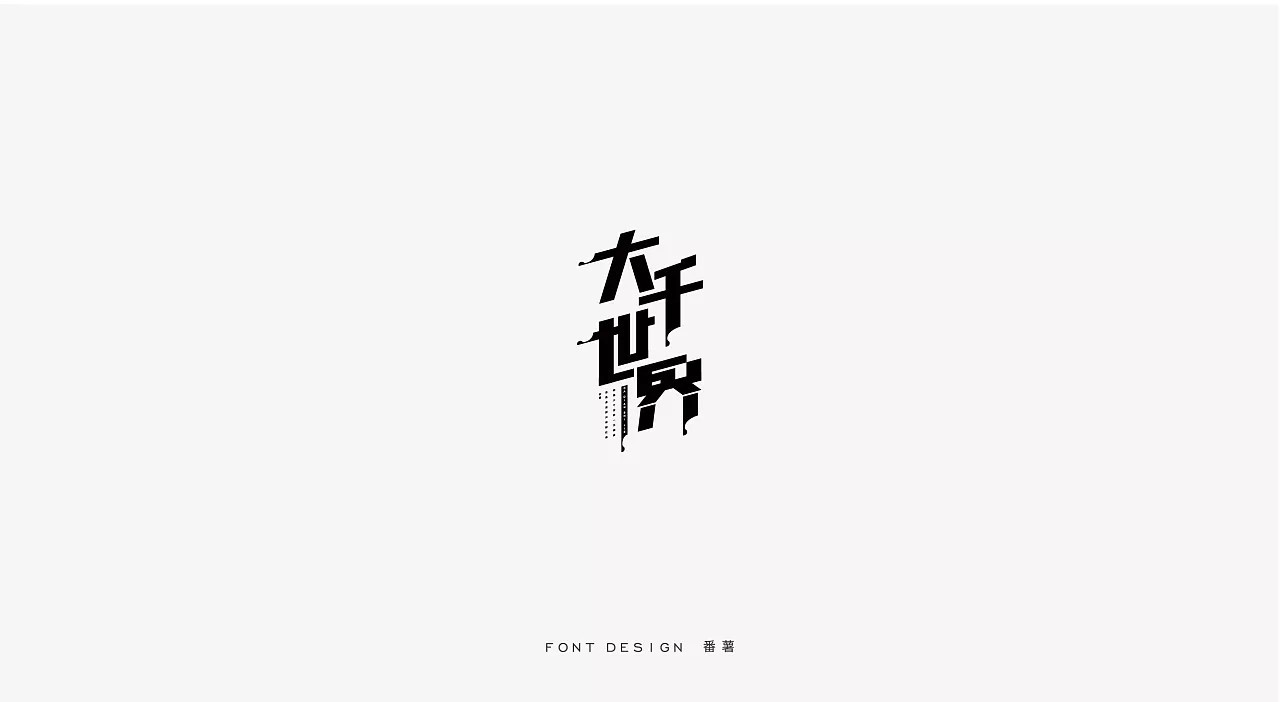 35P Creative Chinese font logo design scheme #.377