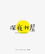 16P Creative Chinese font logo design scheme #.378