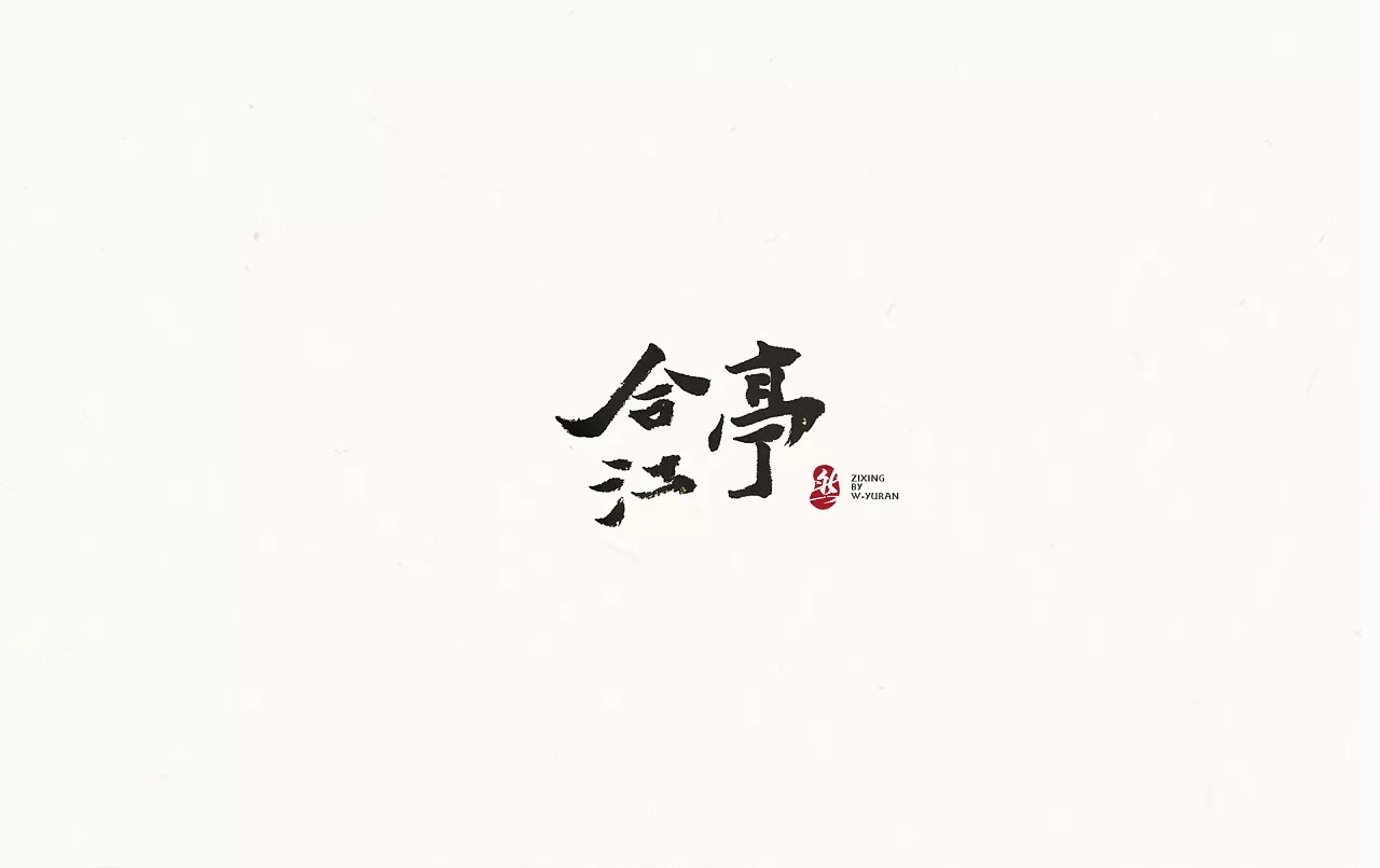 17P Chinese traditional calligraphy brush calligraphy font style appreciation #.415