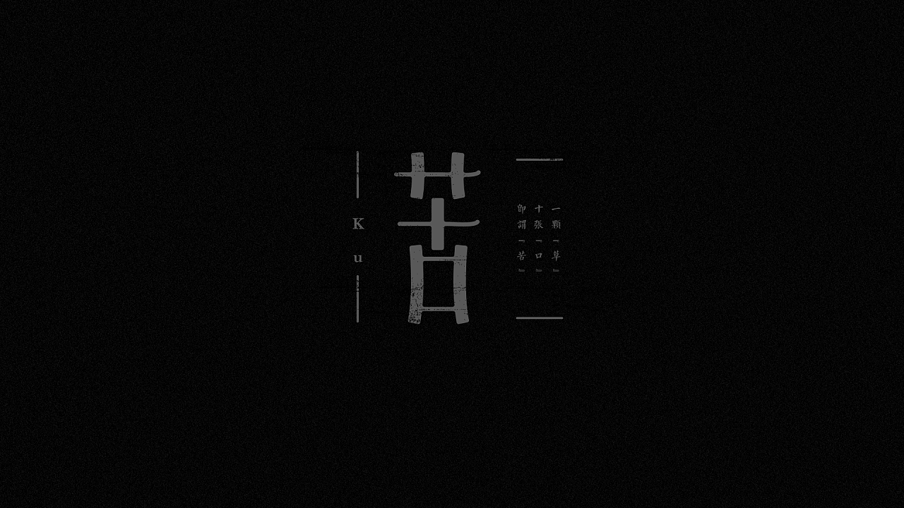 9P Creative Chinese font logo design scheme #.379