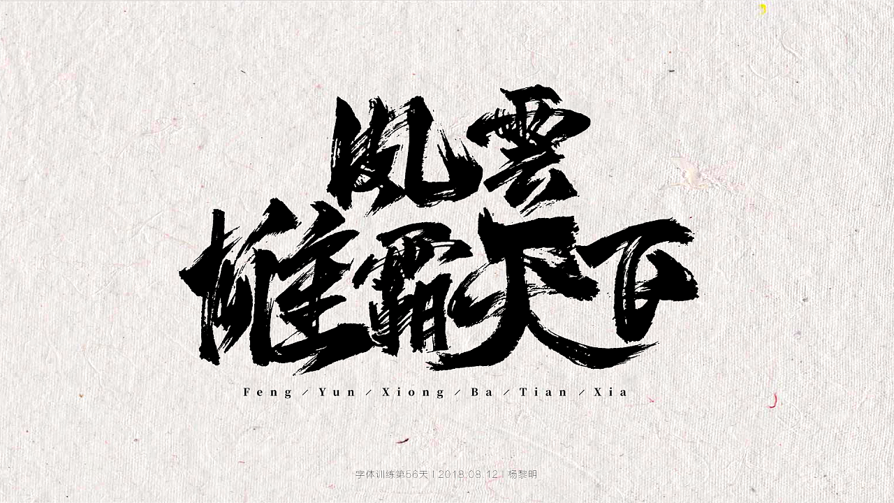 7P Chinese traditional calligraphy brush calligraphy font style appreciation #.416