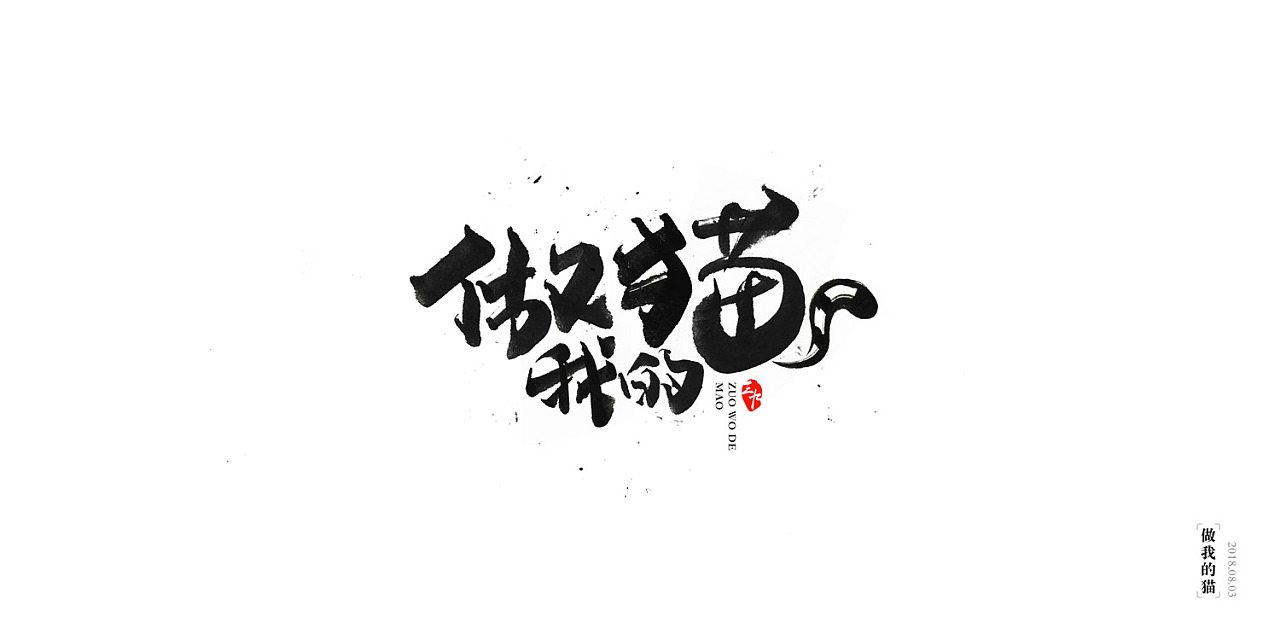 10P Chinese traditional calligraphy brush calligraphy font style appreciation #.418