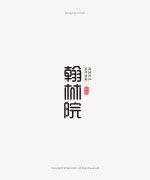 28P Creative Chinese font logo design scheme #.382