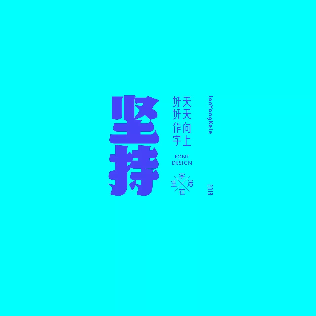 32P Chinese font diary