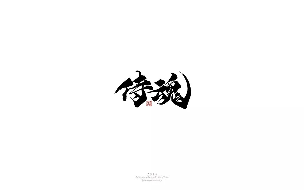 14P Chinese traditional calligraphy brush calligraphy font style appreciation #.419