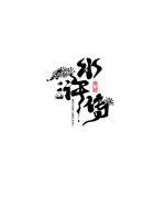 16P Creative Chinese font logo design scheme #.383