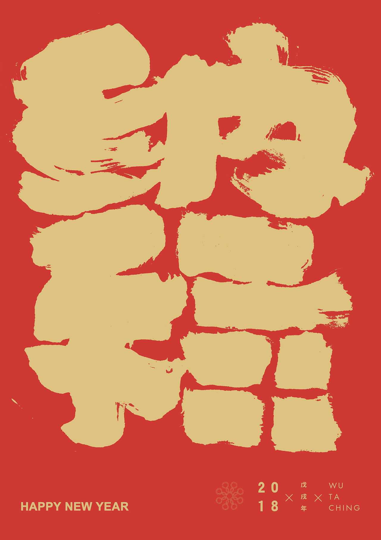 8P Summer passion Chinese font art