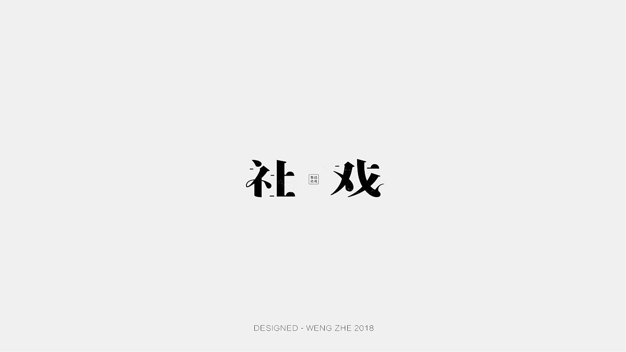 22P Creative Chinese font logo design scheme #.386
