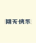 20P Creative Chinese font logo design scheme #.387