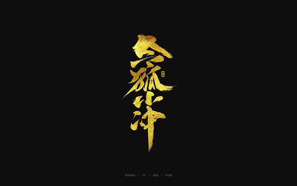 6P Chinese traditional calligraphy brush calligraphy font style appreciation #.421