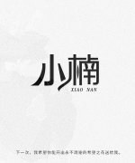 12P Creative Chinese font logo design scheme #.388