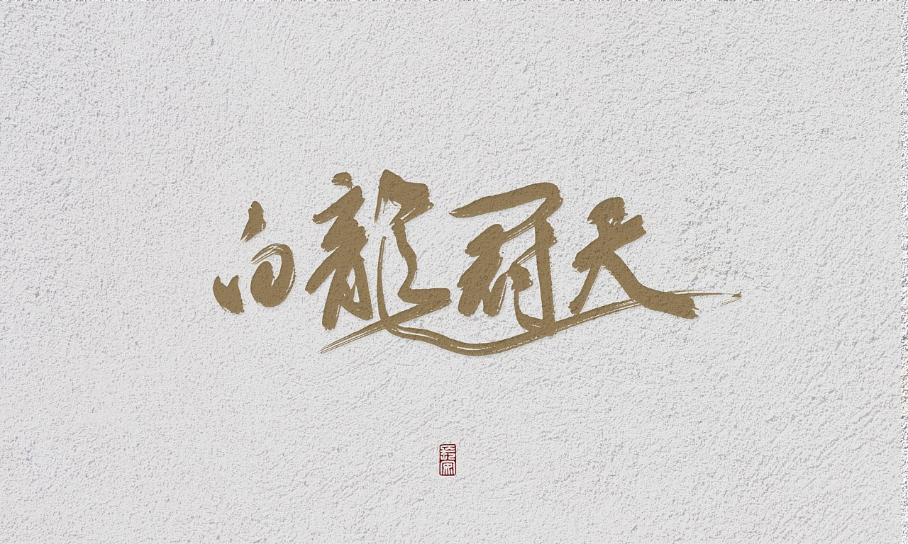 7P Chinese traditional calligraphy brush calligraphy font style appreciation #.424