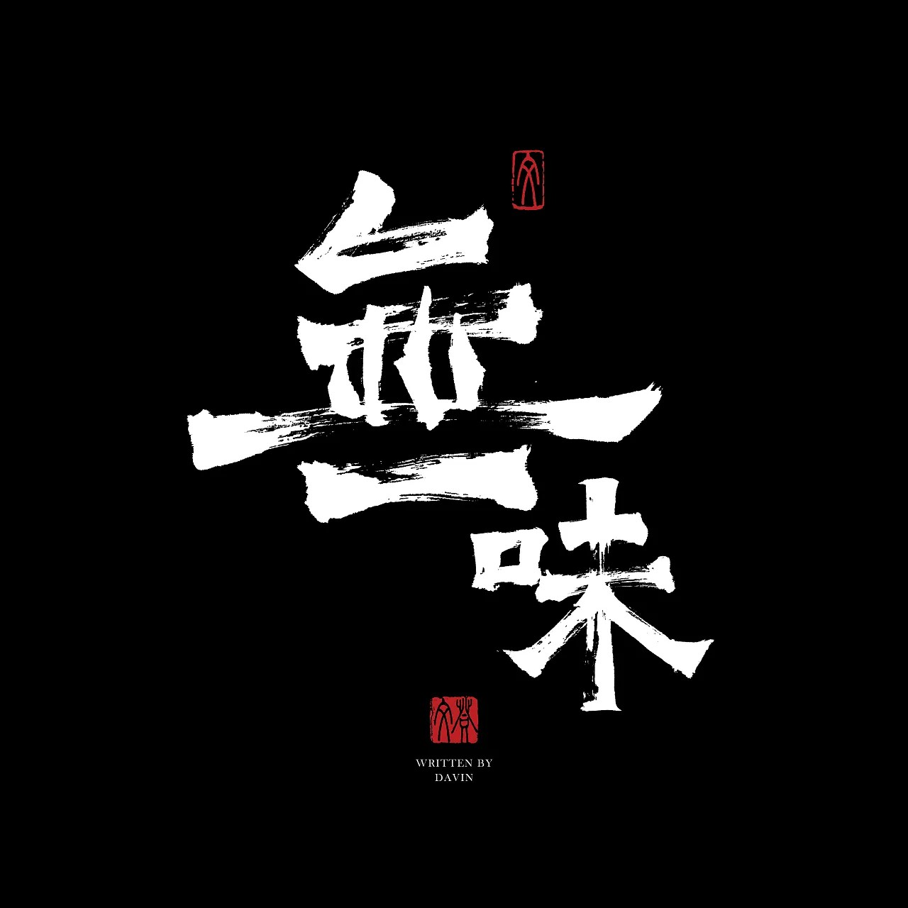 9P Chinese traditional calligraphy brush calligraphy font style appreciation #.425
