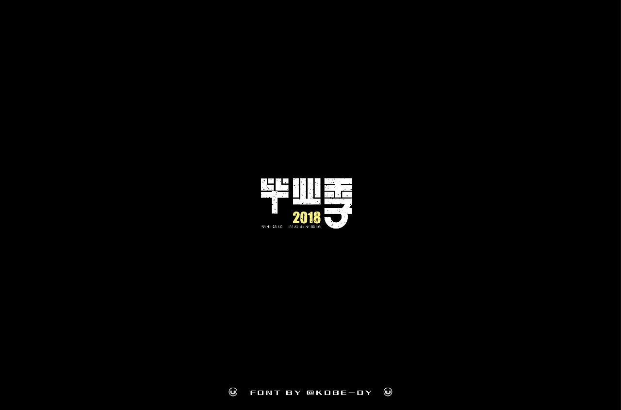 25P Creative Chinese font logo design scheme #.389