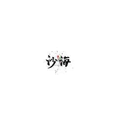 Permalink to 11P Creative Chinese font logo design scheme #.390