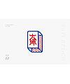 15P Creative Chinese font logo design scheme #.391