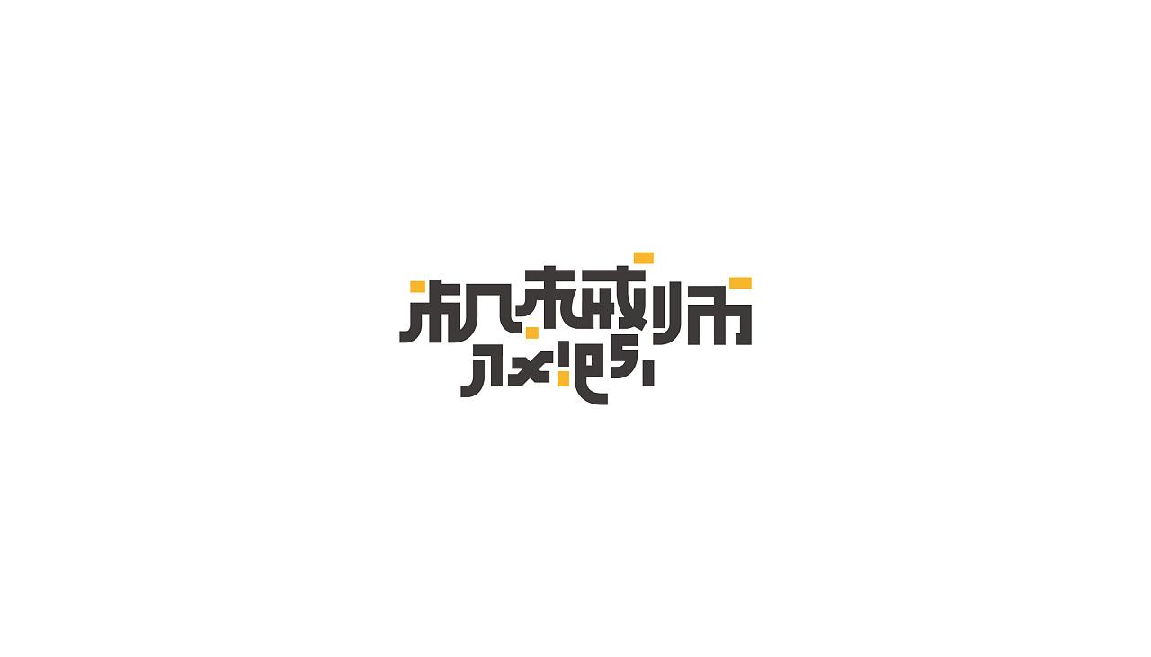 15P Creative Chinese font logo design scheme #.392