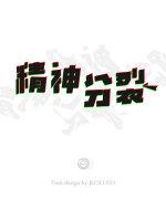 38P Creative Chinese font logo design scheme #.396